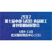2017第七届中部(武汉)食品加工及包装机械展览会