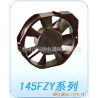 优价供应 145FZY2-S 220V 原厂正品 高质量散热风扇