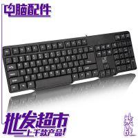 质量超好 追光豹单键盘 电脑工厂家直销批发 配件耗材批发