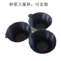 供应砂浆王碗 砂浆王量杯 建筑用砂浆王量具50ml 试验用量筒