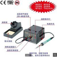 包邮宝工SS-206H防静电控温焊台电烙铁AC110V/220V 60W 200-480℃