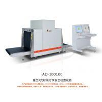 供应安盾AD-100100X光安检机、X光安全检查设备、安检仪,安检X光机,行李安检机,通道式X光
