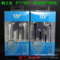 桐之音 TP1101 MP3耳机批发 入耳式 面条线带调音 高端吸塑包装