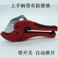 ppr剪刀 带防滑垫剪刀 开关控制自动弹开 塑料管材管剪 剪刀
