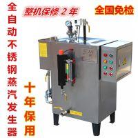 厂家供应蒸柜配套设备 36千瓦电蒸汽锅炉 不锈钢蒸汽发生器 电加热 免检