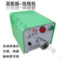 厂家自销 高速扭线机 离心力扭线机 自动扭线机屏蔽线材扭线机