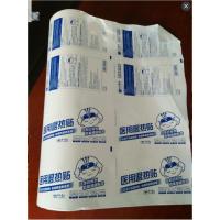 退热贴包装袋+医用典伏袋+纸铝塑卷材+生产厂家直销+成本低