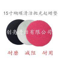 进口蝴蝶抛光垫石材晶面处理需用清洁垫15寸价格最低报价量大更优惠