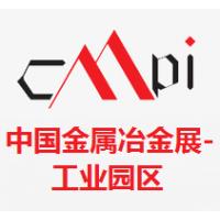 2017第十七届中国金属冶金展览会--工业园区展