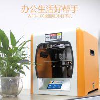 深圳旺飞达0.05mm高精度多用途3D打印机 高效率3Dprinter 院校用3d打印机桌面级