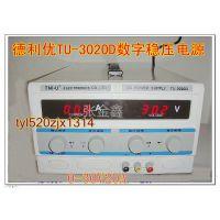供应香港德利优TU-3020D 0-30V20A数显可调稳压直流电源