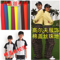 校服面料厂家免费提供色卡参考 广州中大轻纺城三尺布纺织现货直销