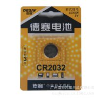 德赛CR2032纽扣电池电脑主板电子秤汽车遥控器电池2032