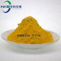 原价供应颜料黄 优质有机颜料黄14 高浓度有机颜料 油墨涂料用颜料 不迁移黄色有机颜料 永固黄2GS