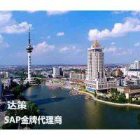 SAP ERP系统南通SAP公司达策南通SAP代理商