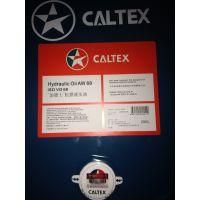 长期供货/加德士Caltex Hydraulic Oil AW-32抗磨液压油