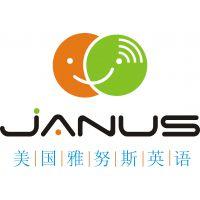 雅努斯(海南)英语在线教育有限公司