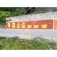 墙体广告,陕西墙体广告公司!
