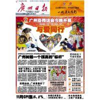 2017广州主流报纸广告发布