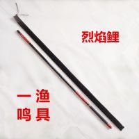 渔具批发 烈焰鲤 逆丝纯碳素台钓竿罗非战斗竿3.6米-6.3 米特价