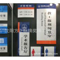 沈阳制作铝合金科室牌、门牌、楼层牌、标示牌、弧形烤漆牌