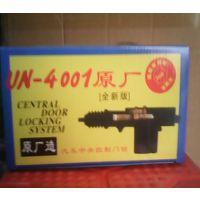 UN-4001汽车中控锁  超防水 超声波焊接中央控制门锁