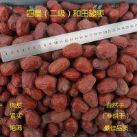新品供应新疆红枣 4星二级 和田骏枣 玉枣 大枣批发