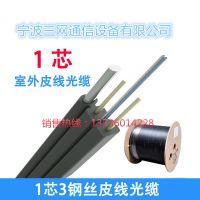 室外电信级FTTH光纤线缆单模黑色1芯3钢丝蝶形皮线通信光缆