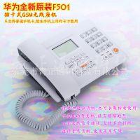 批发全新原装华为F501无线座机GSM无线电话机联通移动电话包邮