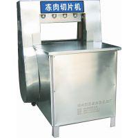 郑州方圆冻肉加工设备II型冻肉切片机厂家价格