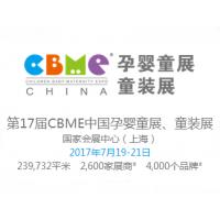 2017第17届CBME中国孕婴童展、童装展