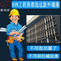 农村房屋外墙工程涂料厂家数码彩铜墙铁壁防水抗碱外墙漆|施工性优耐水性强可储存24个月