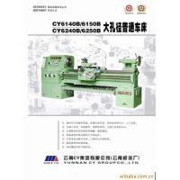 供应云南机床 CY6250B