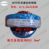 电子线RV1.0mm² 纯铜单芯多股软线 规格型号