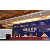BICES2015北京工程机械|建材机械|矿山机械展览会