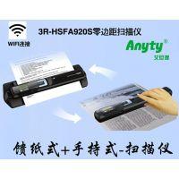 Anyty(艾尼提)便携式扫描仪,WIFI 零边距,自动进纸 手动扫描多功能