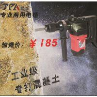 正品电镐 两用多功能电锤工业级大功率冲击电钻拆混泥土工具包邮