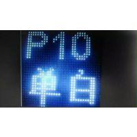 强力巨彩 P10 全彩LED显示屏 广元 剑阁 巴中