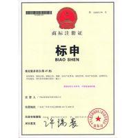 供应提供商标注册