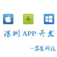 容慧科技专业承接各类(IOS/Android)APP定制开发业务