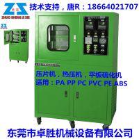 橡胶平板硫化机 塑胶热压成型机 小型实验电动压片机