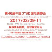 2017第46届中国(广州)国际美博会