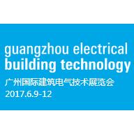 2017广州国际建筑电气技术展览会