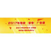 2017第36届 西安【春季】 广告标识/办公印刷/LED光电照明产业博览会