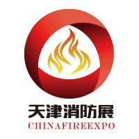 2017第八届中国(天津)国际消防设备技术交流展览会