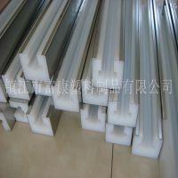 富康氟塑外包不锈钢聚乙烯导轨 超高分子聚乙烯耐磨导轨轨道