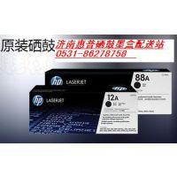 济南惠普原装墨盒价格HP硒鼓打印机代理商