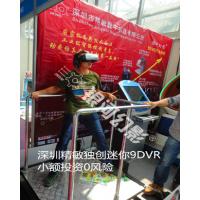 深圳精敏推出低投资高利润9D迷你虚拟过山车