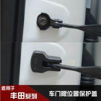 适用于丰田兰德酷路泽霸道普拉多车门限位器盖定位缓冲防锈保护盖