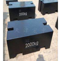 冀州市2000公斤国标型铸铁砝码【宏中】厂家直销